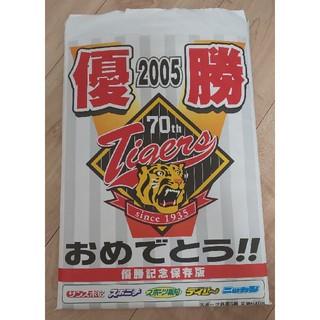 阪神タイガース - 阪神タイガース 2005年 優勝記念保存版 新聞 まとめ売り