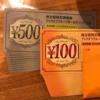 ブックオフ 株主優待お買物券(ショッピング)