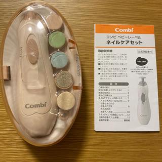 コンビ(combi)のcombi ネイルケアセット(爪切り)