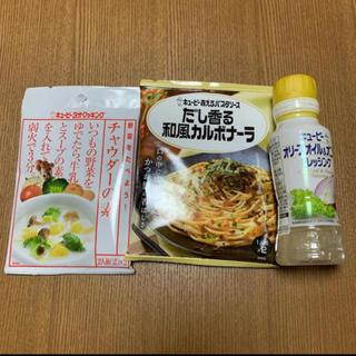 キユーピー(キユーピー)のキューピー ドレッシング、スープの素、パスタソース(調味料)