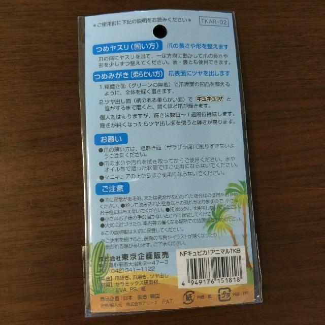 L'OCCITANE(ロクシタン)のつめヤスリ 兼 つめみがき コスメ/美容のネイル(ネイルケア)の商品写真