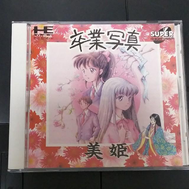 NEC(エヌイーシー)の卒業写真 美姫 PCエンジン SUPER CD-ROM2 エンタメ/ホビーのゲームソフト/ゲーム機本体(家庭用ゲームソフト)の商品写真