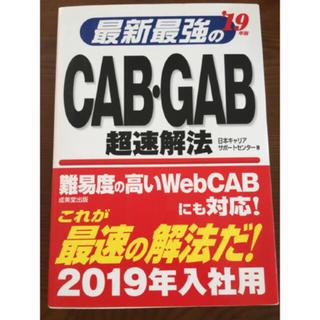 ヨウセンシャ(洋泉社)の最新最強のCAB・GAB 超速解法 2019(語学/参考書)