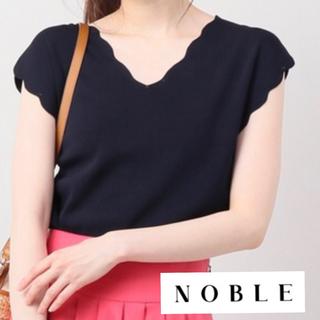 ノーブル(Noble)のNoble Yラインスカラップニット(その他)