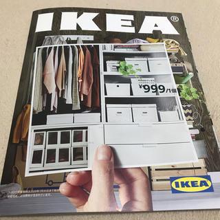 イケア(IKEA)のIKEA イケア カタログ 2020春夏 新生活に!{送料込み}(住まい/暮らし/子育て)