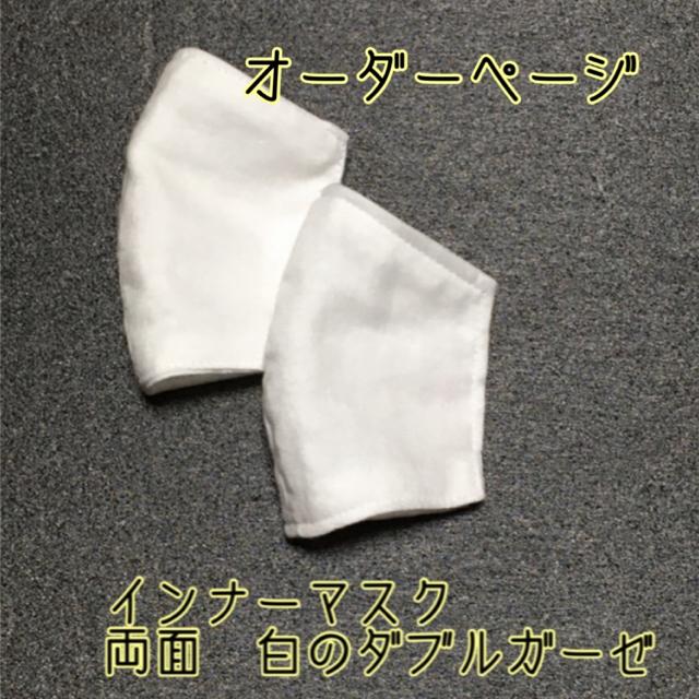 マスクgm76 、 インナーますく(白ダブルガーゼ)の通販
