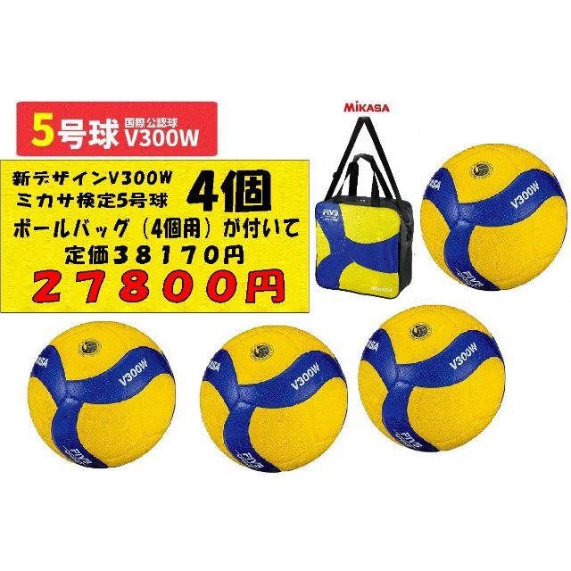 MIKASA(ミカサ)のミカサ V300W バレーボール(国際公認検定5号球)4個セット「バッグ付き」 スポーツ/アウトドアのスポーツ/アウトドア その他(バレーボール)の商品写真