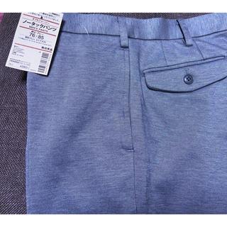 ムジルシリョウヒン(MUJI (無印良品))の新品タグ付き 無印良品 メンズ 定番 ダブルジャージーノータックパンツ 76cm(スラックス)