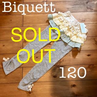 Biquette - 【新品】ビケット 120 スカッツ レギンス スカート タグつき