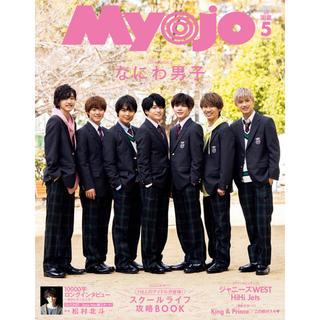 Myojo (ミョウジョウ) 2020年 05月号 切り抜き(アート/エンタメ/ホビー)