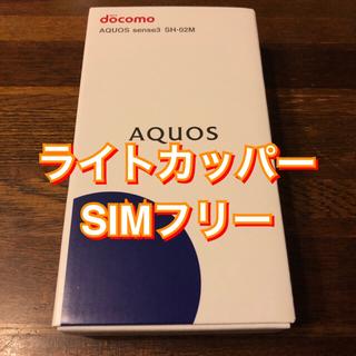 アクオス(AQUOS)のAQUOS sense3 SH-02M ライトカッパー SIMフリー 新品未使用(スマートフォン本体)