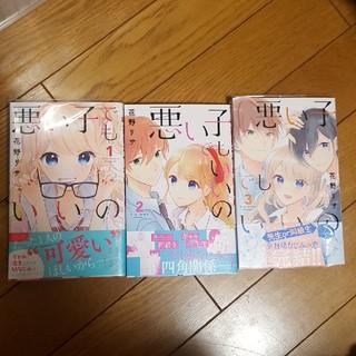 「悪い子でもいいの 1~3」花野リサ(少女漫画)