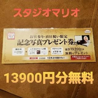 スタジオマリオ 撮影料無料券(その他)