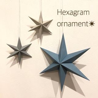 blue gray☆ Hexagram ornament ブルーグレー(モビール)