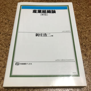 産業組織論 新版(ビジネス/経済)