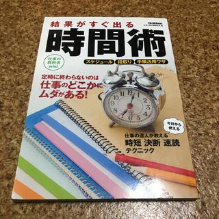 結果がすぐ出る時間術 上手な時間の使い方をマスタ-!(ビジネス/経済)