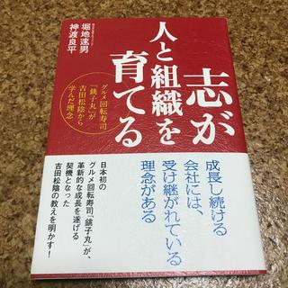 志が人と組織を育てる グルメ回転寿司「銚子丸」が吉田松陰から学んだ理念(ビジネス/経済)