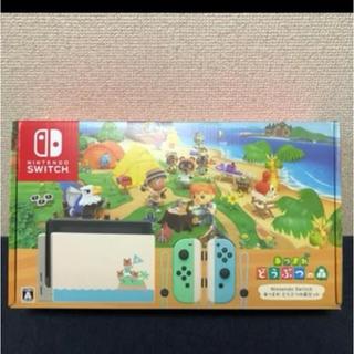 ニンテンドースイッチ(Nintendo Switch)のあつまれどうぶつの森(家庭用ゲーム機本体)