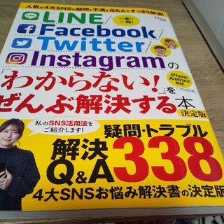 LINE/Facebook/Twitter/Instagramの「わからない!」(コンピュータ/IT)