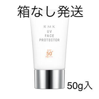 アールエムケー(RMK)の箱無し発送 RMK UV フェイスプロテクター50 日やけ止め用 50g(日焼け止め/サンオイル)