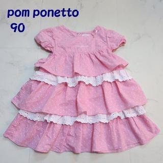 ポンポネット(pom ponette)のpom ponetto / ポンポネット フリルワンピース 90(ワンピース)