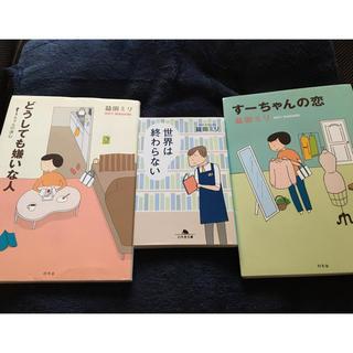 益田ミリ3冊セット(女性漫画)