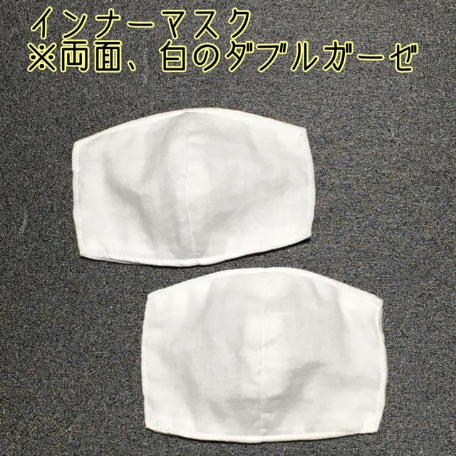 マスク ピタット | インナーますく(両面 白のダブルガーゼ)2枚セットの通販
