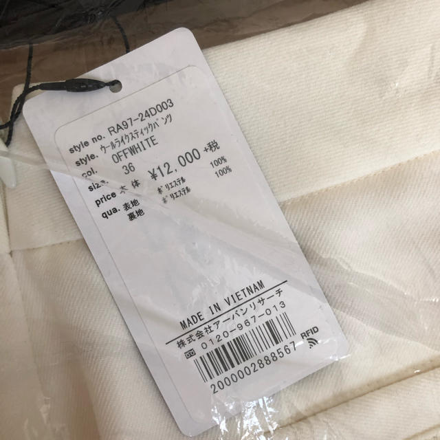 URBAN RESEARCH ROSSO(アーバンリサーチロッソ)の☆ROSSO ウールライクスティックパンツ 36 ホワイト新品未使用☆☆ レディースのパンツ(クロップドパンツ)の商品写真