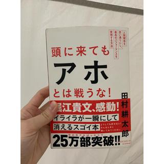 アサヒシンブンシュッパン(朝日新聞出版)の頭に来てもアホとは戦うな!(処分価格)(ノンフィクション/教養)