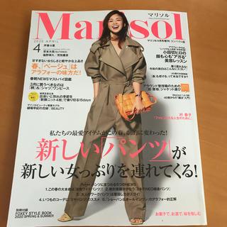 Marisol4月号バッグインサイズ(ファッション)