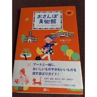 ハクセンシャ(白泉社)のおさんぽ美術館 ぶらりとめぐるア-ト・雑貨・カフェ(文学/小説)