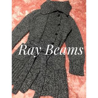 レイビームス(Ray BEAMS)のRay Beams【美品】長袖 ニット コート カーディガン アウター(カーディガン)