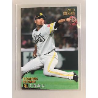 フクオカソフトバンクホークス(福岡ソフトバンクホークス)の千賀滉大 ソフトバンクホークス カルビープロ野球チップス2019(スポーツ選手)