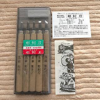 彫刻刀 (彫刻/オブジェ)