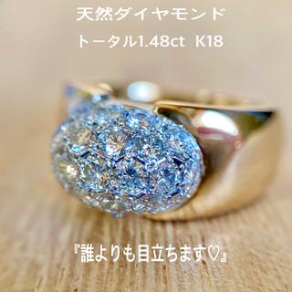 『あじさい様専用です』天然ダイヤリング トータル1.48ct K18(リング(指輪))