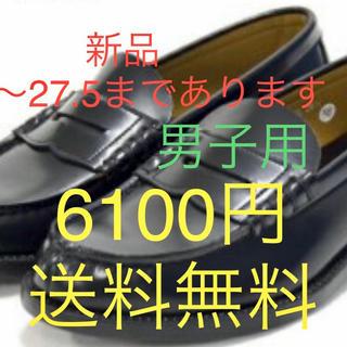 ハルタ(HARUTA)のHARUTA 男子用ローファー24.0〜280好きなサイズを選んで下さい。 (その他)
