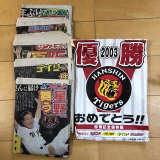 ハンシンタイガース(阪神タイガース)の2003阪神タイガース優勝新聞セット(記念品/関連グッズ)