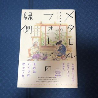 カドカワショテン(角川書店)のメタモルフォーゼの縁側 4(女性漫画)
