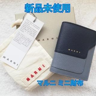 マルニ(Marni)の【新品未使用】マルニ ミニ財布 ブルー×ブラック(財布)