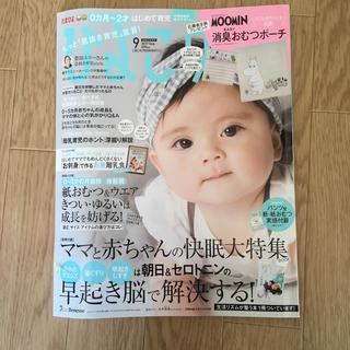 コウダンシャ(講談社)のひよこクラブ 2017年 09月号(結婚/出産/子育て)