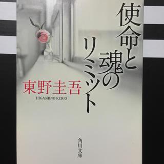使命と魂のリセット 東野圭吾 同梱可能(文学/小説)