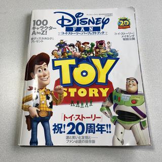 ディズニー(Disney)のDisney FAN (ディズニーファン) 増刊 『トイストーリー』パーフェクト(ニュース/総合)