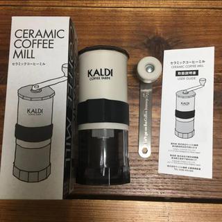 カルディ(KALDI)のカルディ セラミックコーヒーミル(電動式コーヒーミル)
