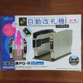 タイトー(TAITO)のフィギュアと一緒に遊べる自動改札機(その他)