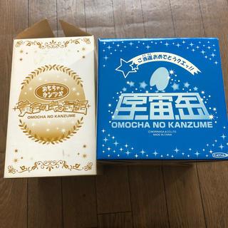 モリナガセイカ(森永製菓)のおもちゃの缶詰セット【宇宙缶・黄金のキョロ缶】(ノベルティグッズ)