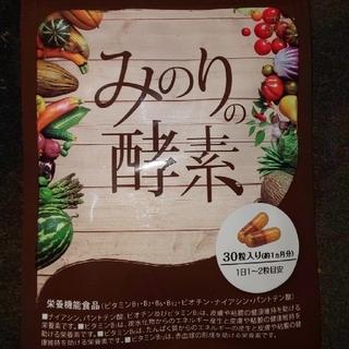 みのりの酵素・6袋セットd=(^o^)=b(ダイエット食品)