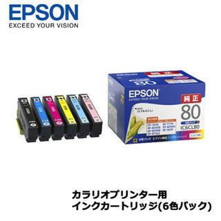 EPSON - インクカートリッジ エプソン IC6CL80 純正インクカートリッジ 6色パック