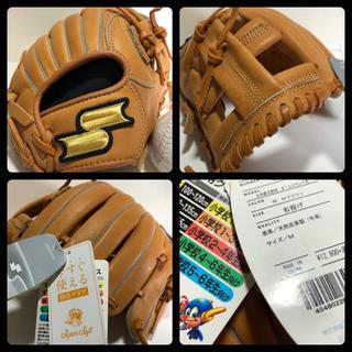 エスエスケイ(SSK)の◆未使用品◆ SSK 少年 軟式 野球 グローブ 新品 ボール付き★(グローブ)
