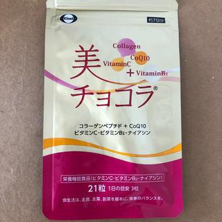 エーザイ(Eisai)の美チョコラ 21粒 7日分(コラーゲン)