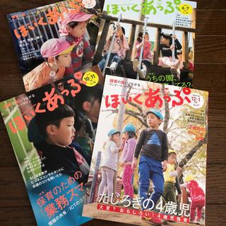 ガッケン(学研)のほいくあっぷ 2019年 vol.14.16.17.18(住まい/暮らし/子育て)